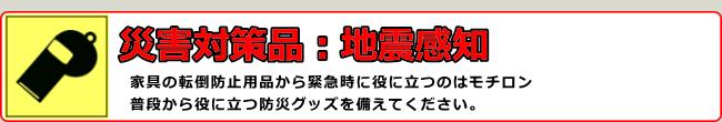 災害対策品:地震感知グッズ