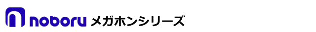 ノボル電機メガホンシリーズ