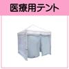 医療用テント