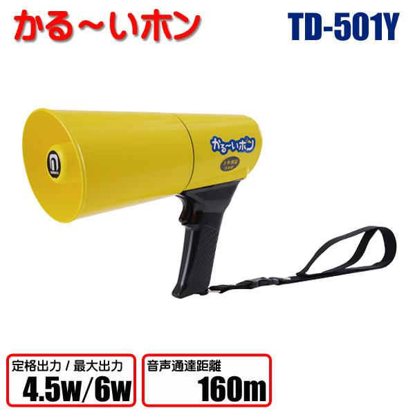 かる~いホン TD-501Y