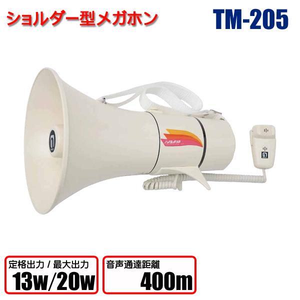 ショルダー型メガホン TM-205