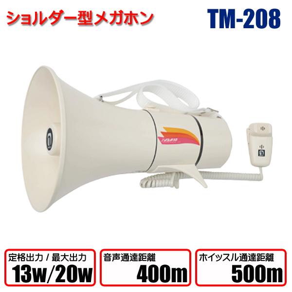 ショルダー型メガホン TM-208