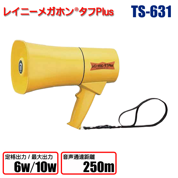 レイニーメガホンタフTS-630シリーズ TS-631