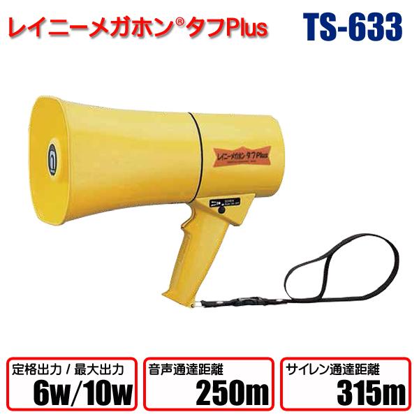 レイニーメガホンタフTS-630シリーズ TS-633