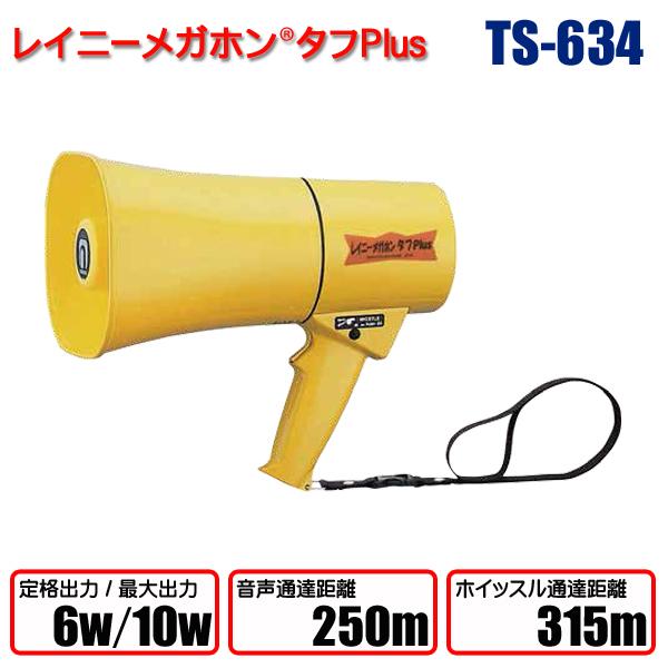 レイニーメガホンタフTS-630シリーズ TS-634