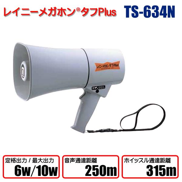 レイニーメガホンタフTS-630シリーズ TS-634N