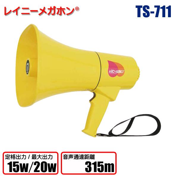 レイニーメガホンTS-710シリーズ TS-711
